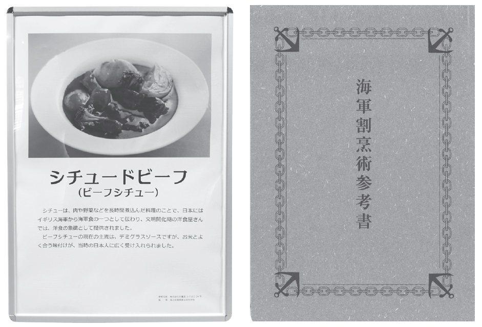 舞鶴紅磚公園展示的《燉牛肉導覽》(左)2007年舞鶴市發行的現代白話文新譯《海軍...