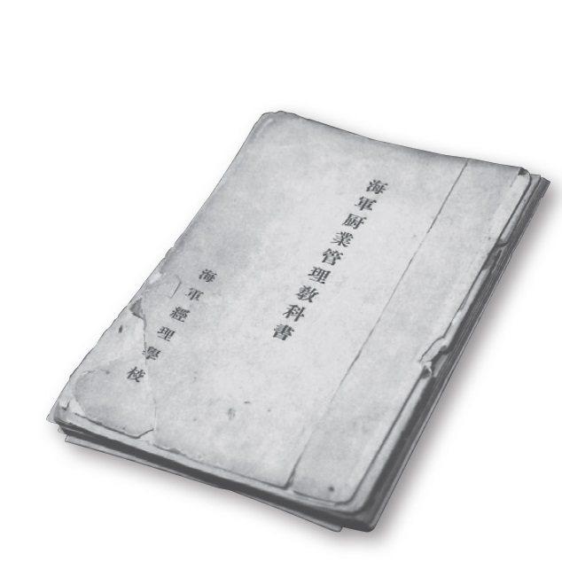 舞鶴市海上自衛隊第四術科學校保存的《海軍廚藝管理教科書》。圖/健行文化 提供