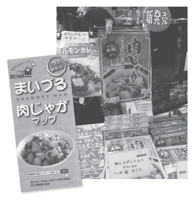 舞鶴馬鈴薯燉肉與「舞鶴馬鈴薯燉肉」地圖。圖/健行文化 提供