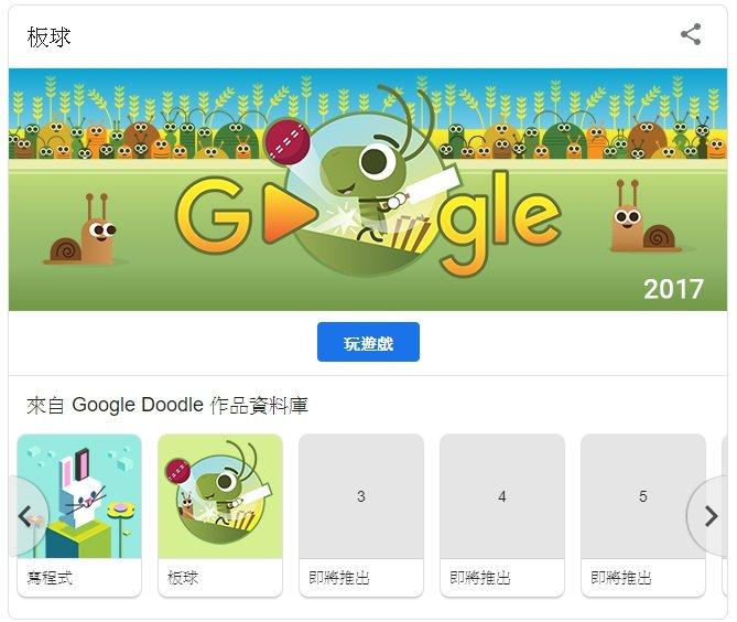 Google首頁在未來兩周將會持續推出人氣小遊戲回顧,一起來玩吧!