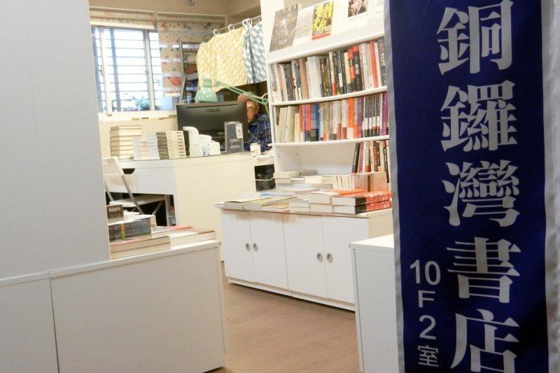重生的銅鑼灣書店,緊鄰捷運中山站3號出口一棟商辦大樓10樓,對面就是新光三越。 圖/作者提供