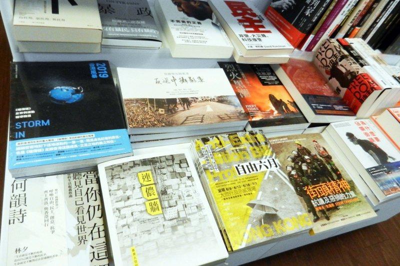 店內亦有討論「反送中」抗爭議題的香港書區。 圖/作者提供