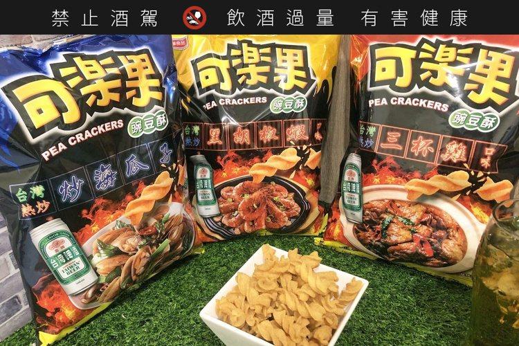 可樂果聯名台灣啤酒,推出3款新口味。圖/聯華提供