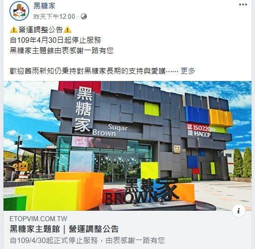 黑糖家觀光工廠貼出停業公告,告知民眾營業至4月30日。記者徐白櫻/翻攝