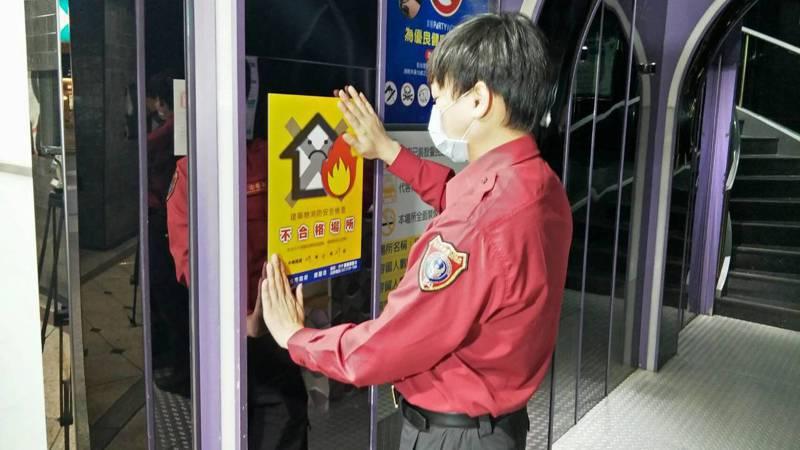 台北市消防局稽查錢櫃6家店,發現其中中華、松江、敦南、南京等4家不合格,已勒令停業。圖/台北市消防局提供