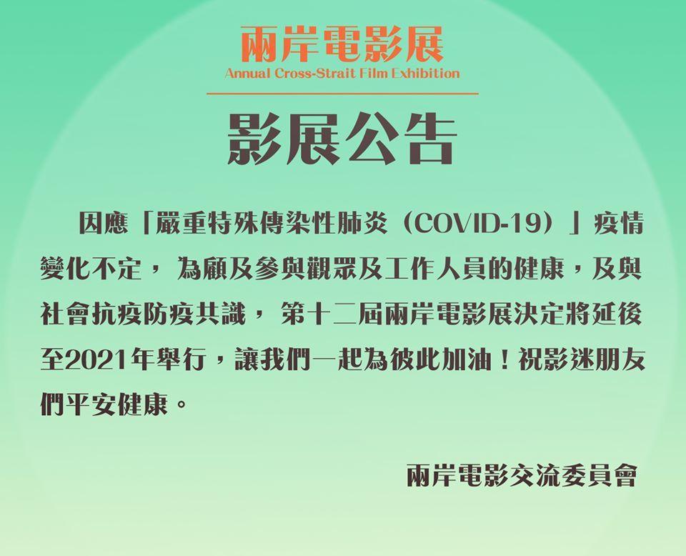第12屆兩岸電影展宣布延後一年舉辦。圖/摘自臉書