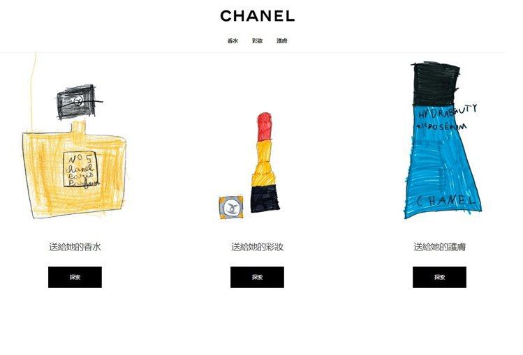 香奈兒於香港推出化妝品線上購物平台。圖/摘自官網