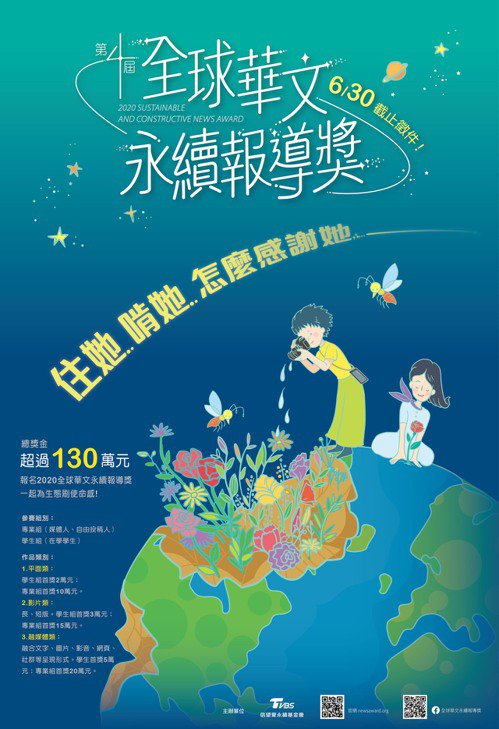 2020《全球華文永續報導獎》6月30日截止徵件。圖/TVBS信望愛永續基金會提...