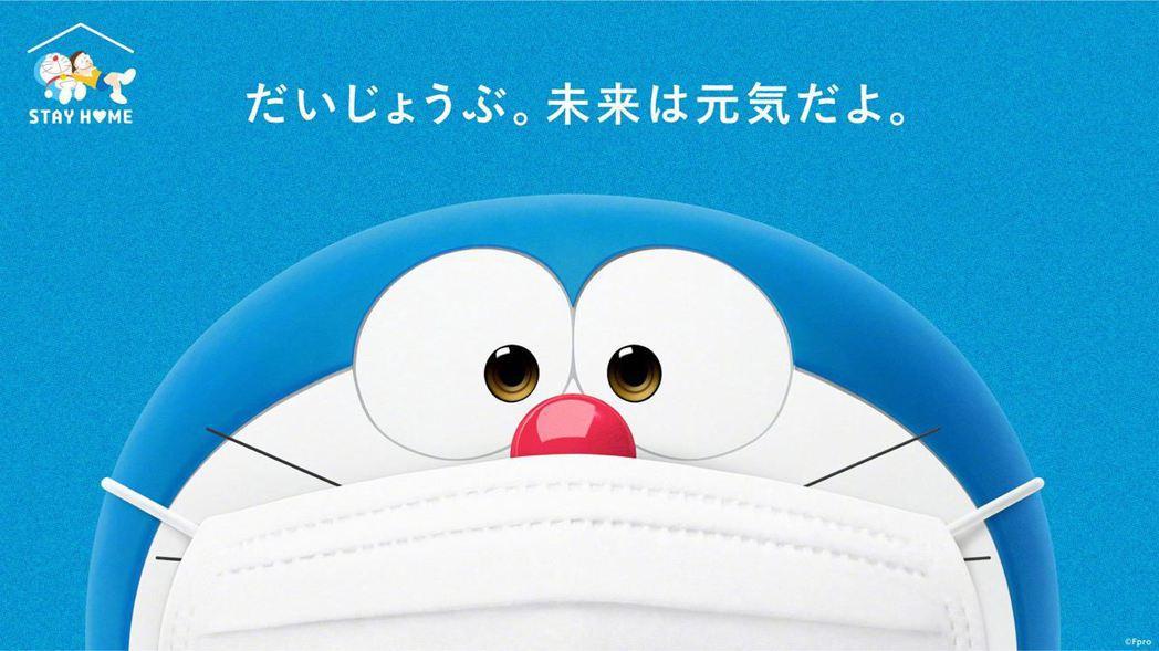 日本「哆啦A夢頻道」 為了讓大家心情放輕鬆,發布哆啦A夢「來自未來的信」,為大家