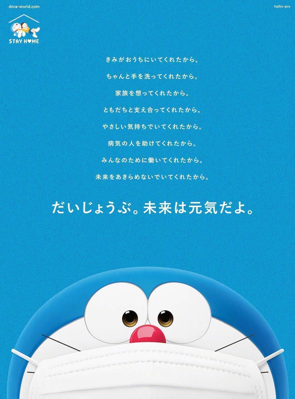 日本「哆啦A夢頻道」 為了讓大家心情放輕鬆,發布哆啦A夢「來自未來的信」,為大家...