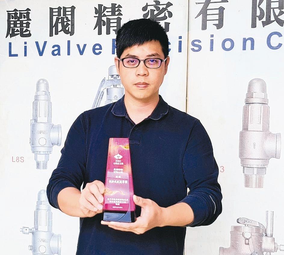 麗閥精密公司李思賢代表領取金玉獎獎座。 戴辰/攝影