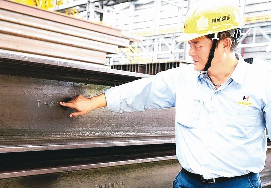 東和鋼鐵堅持為國人提供「住」的安全,強力推廣耐震首選「SN鋼材」。 東和鋼鐵/提...