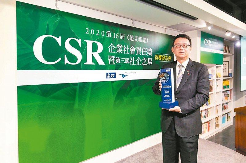 信義房屋連三年獲《遠見雜誌CSR獎》年度大調查服務業首獎。 信義房屋╱提供