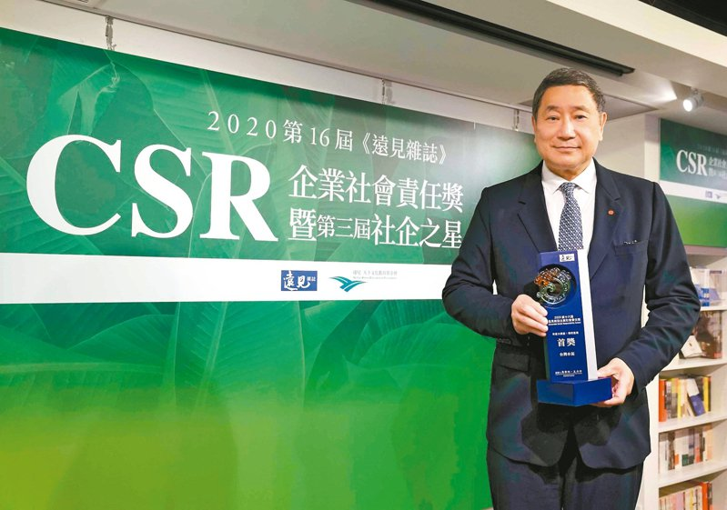 台泥獲遠見CSR傳產首獎,董事長張安平親自受獎。 台泥/提供