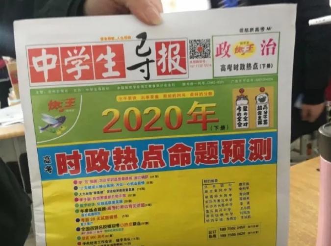 中國發行量最大的中學生報紙「中學生導報」近日刊登一首詩作直指「新冠病毒回美國」,再惹爭議。 圖/中學生導報