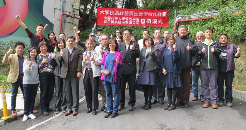 中國科大管理學院自107年便開始推動的以樹育人大學社會責任計畫。 校方/提供