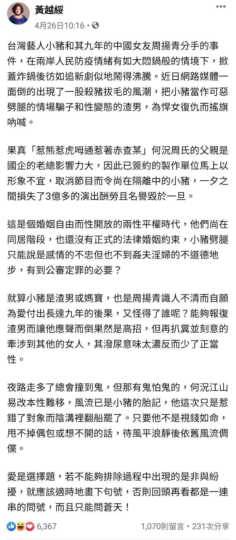 圖/ 擷自黃越綏臉書
