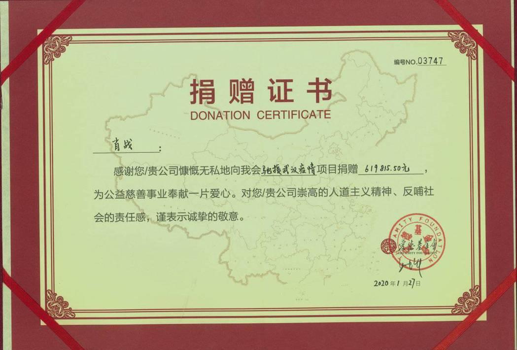 肖戰工作室曝光捐款證明。圖/摘自微博
