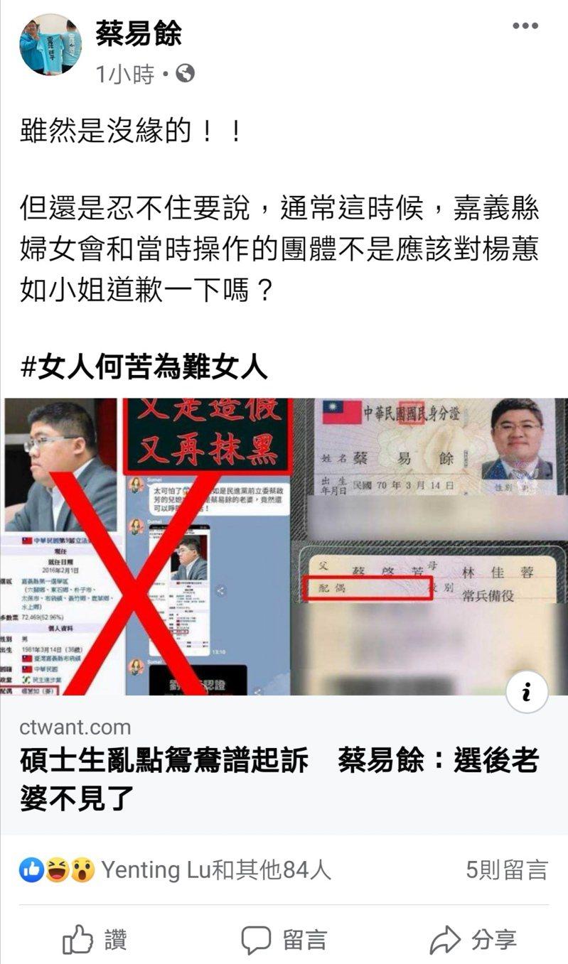蔡易餘今天在臉書表示,當時操作團體應該對楊蕙如道歉。記者卜敏正/翻攝