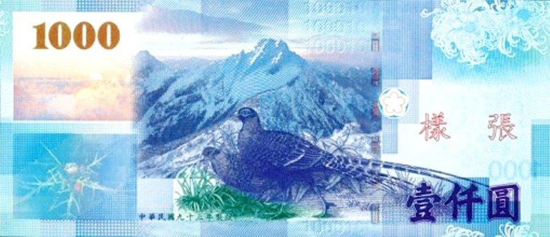 新台幣千元鈔背面除了玉山主峰外,就有一對台灣帝雉(黑長尾雉)的身影。圖/玉管處提供
