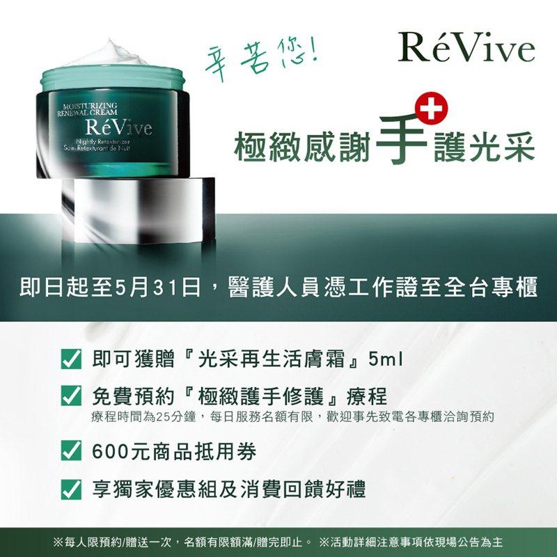 RéVive邀請第一線醫護人員,你守護我們,RéVive「手」護你。圖/RéVive提供