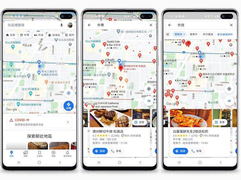 Google地圖篩選欄位預設「外帶」及「外送」選項,尋找餐廳更方便。記者黃筱晴/攝影