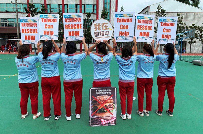 敏惠醫專學輔中心志工團號召校內師生,一同參與飢餓DIY 關懷最脆弱兒童防疫需求。圖/台灣世界展望會台南辦公室提供