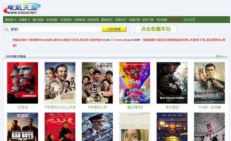 美國貿易代表署(USTR)29日公布2019年販賣侵權產品的「惡名昭彰市場」黑名單,架設在台灣的電影天堂(DYT88)首度被點名。 圖/翻攝自網路