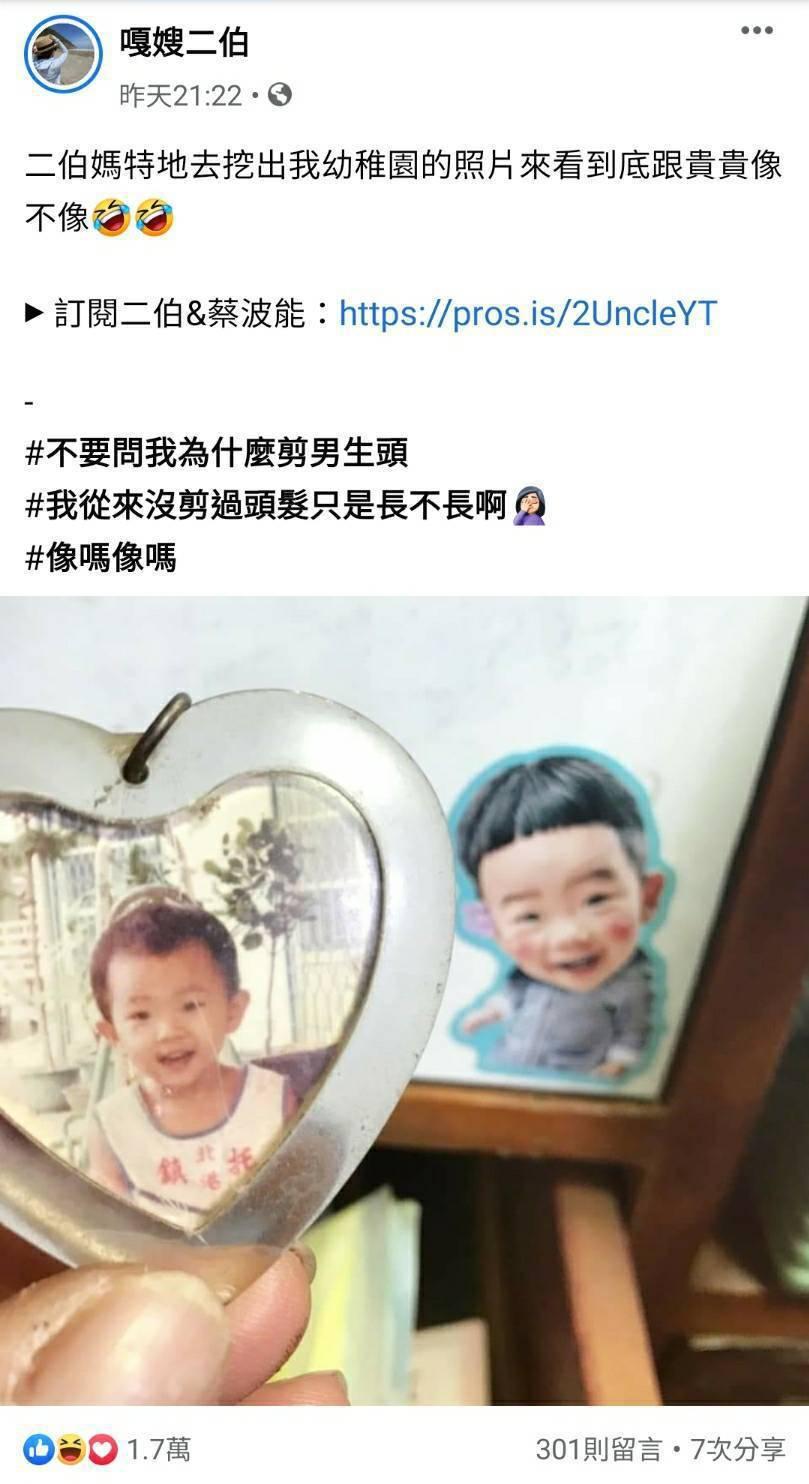 圖/擷自二伯臉書