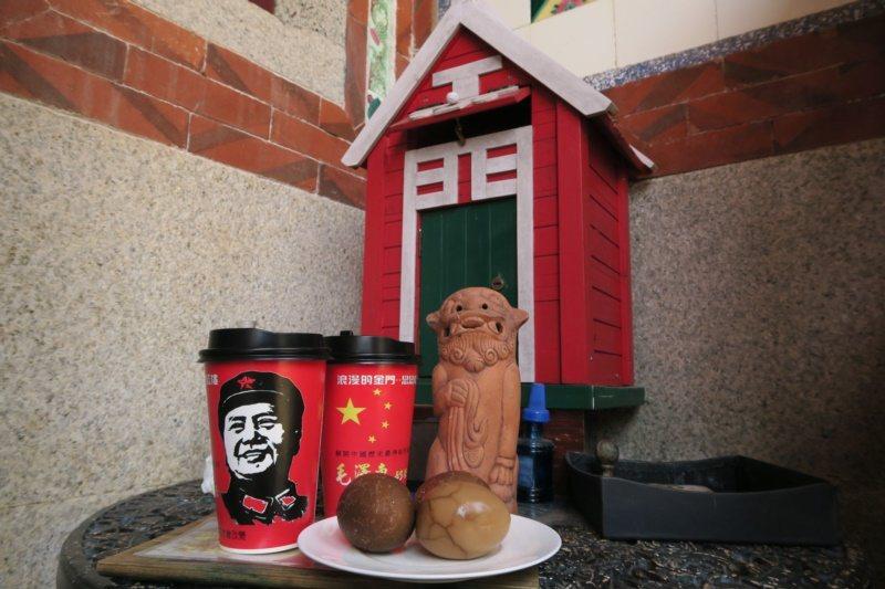 風獅爺文物坊中有知名的毛澤東奶茶與蔣介石特調,是最有特色的飲品。 圖/蔡家蓁 攝...