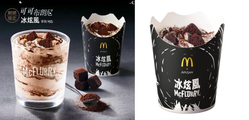麥當勞人氣商品「可可布朗尼冰炫風」回歸。 圖/麥當勞