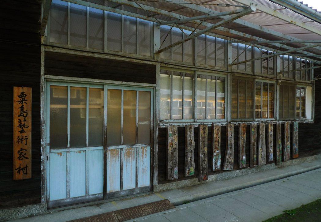 廢校的粟島中學校現在成了粟島藝術家村,每一年都會有藝術家駐村與創作計畫。 圖/作...