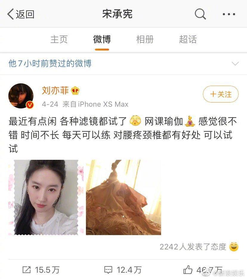 圖/擷自宋承憲微博