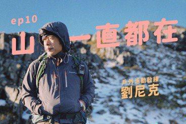 山一直都在:登山需要充足準備,撤退則需要勇氣 ft. 劉尼克
