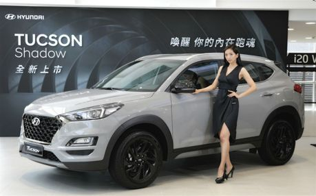 Hyundai全新Tucson Shadow「冶煉灰」 售價96.9萬元限量登場!