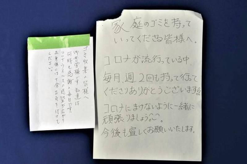東京民眾將感謝信貼在垃圾袋上感謝回收人員。圖擷自asahi