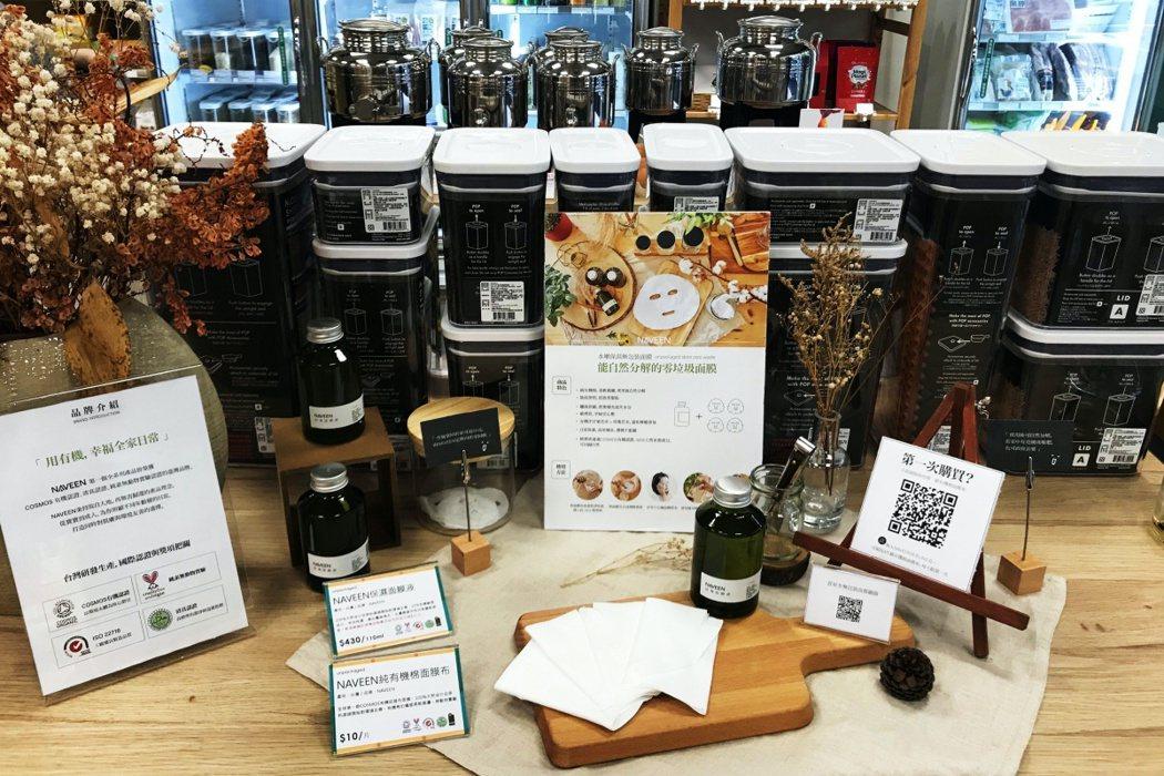 NAVEEN提撥在「無包裝商店」銷售的10%所得捐至台灣環境資訊協會。 NAVE...