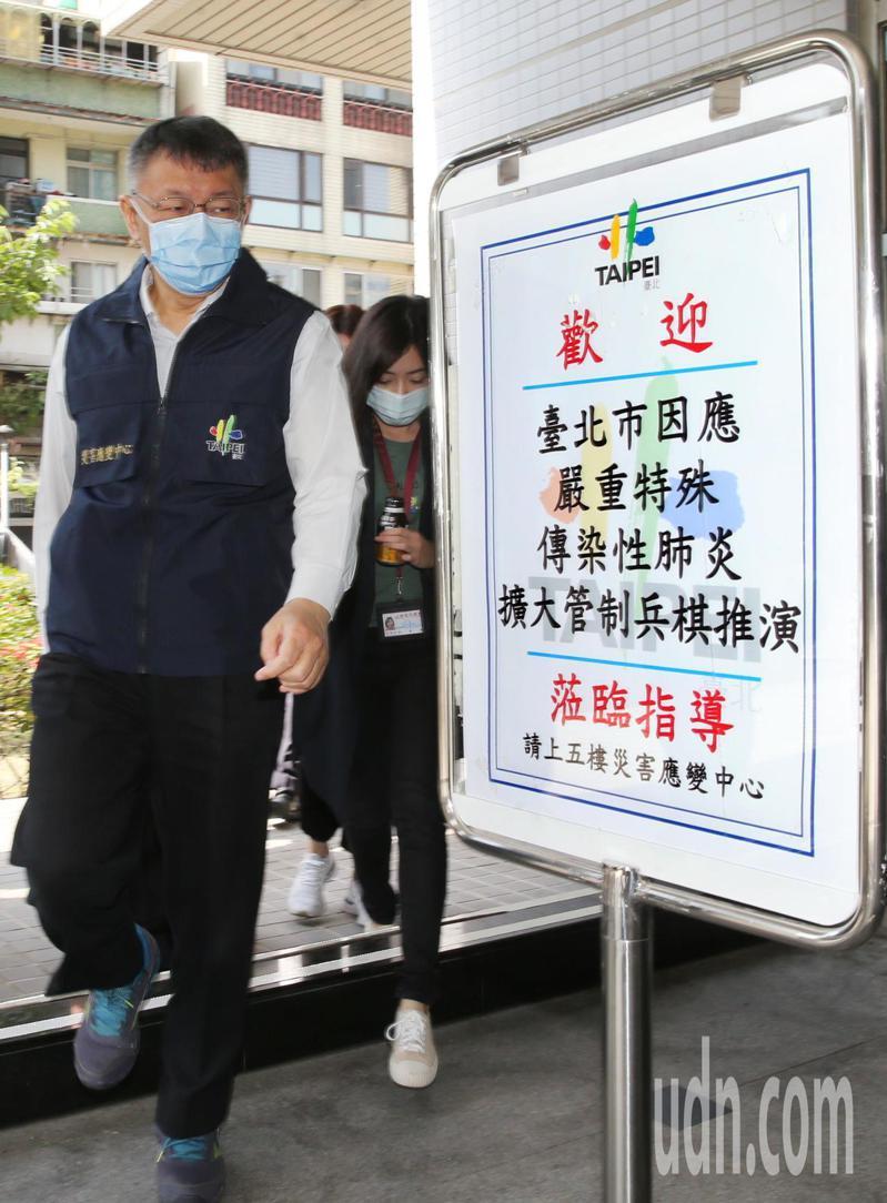 台北市上午在災害應變中心舉行「嚴重特殊傳染性肺炎-擴大管制」兵棋推演,台北市長柯文哲(左)擔任統裁官,一早即到現場坐陣指揮。記者曾學仁/攝影