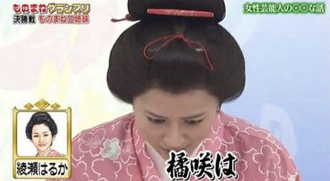 日本女諧星福田乃彩過去曾「神複製」綾瀨遙。圖/摘自日網