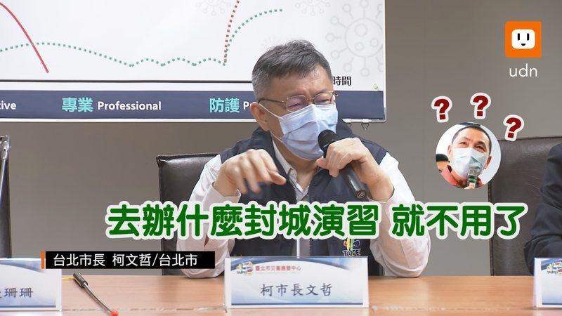 雖然已經多日零確診,但台北市今天仍如期舉行兵推,台北市長柯文哲重申,自己仍不贊成辦封城演習。記者王彥鈞/攝影