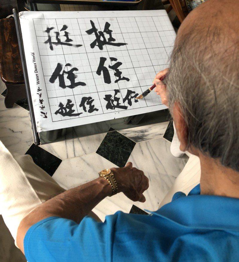 中華奧會日前特別邀請1964東京奧運中華代表團掌旗官「亞洲鐵人」吳阿民親筆寫下「挺住」二字,象徵運動員堅毅精神。圖/中華奧會提供