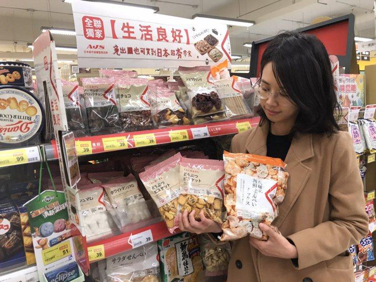 全聯獨家販售來自日本超市的「生活良好」系列零食。圖/全聯福利中心提供