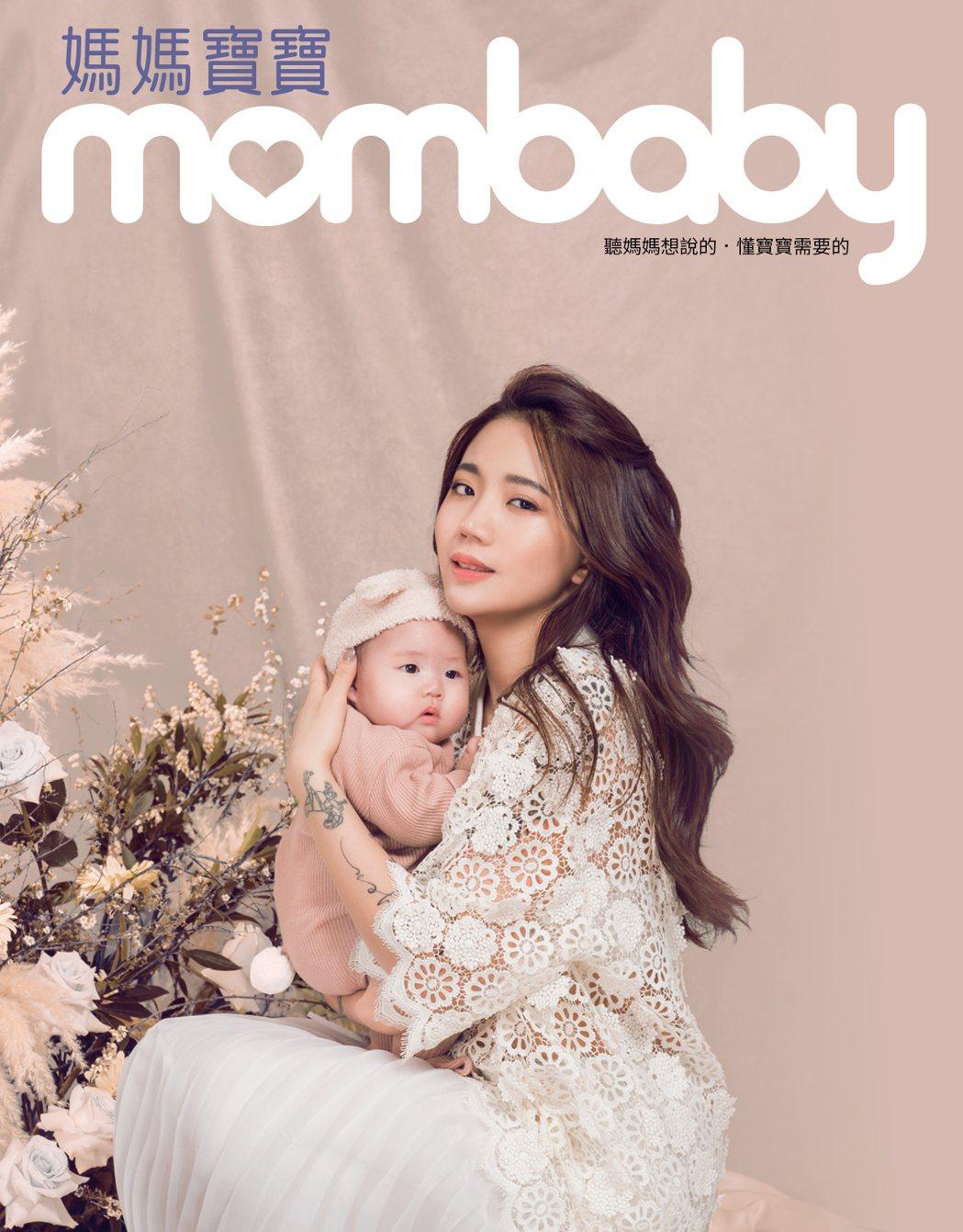 陳艾琳當了媽後,性格變得更柔軟有彈性。圖/媽媽寶寶雜誌提供