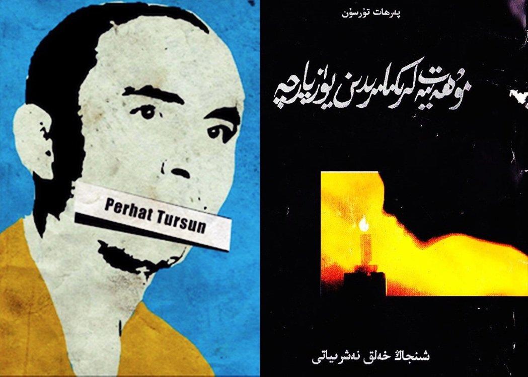 帕爾哈提是著迷於古典文學和西方哲學的詩人,矢志於書寫他所關注的人類的處境,但他仍...