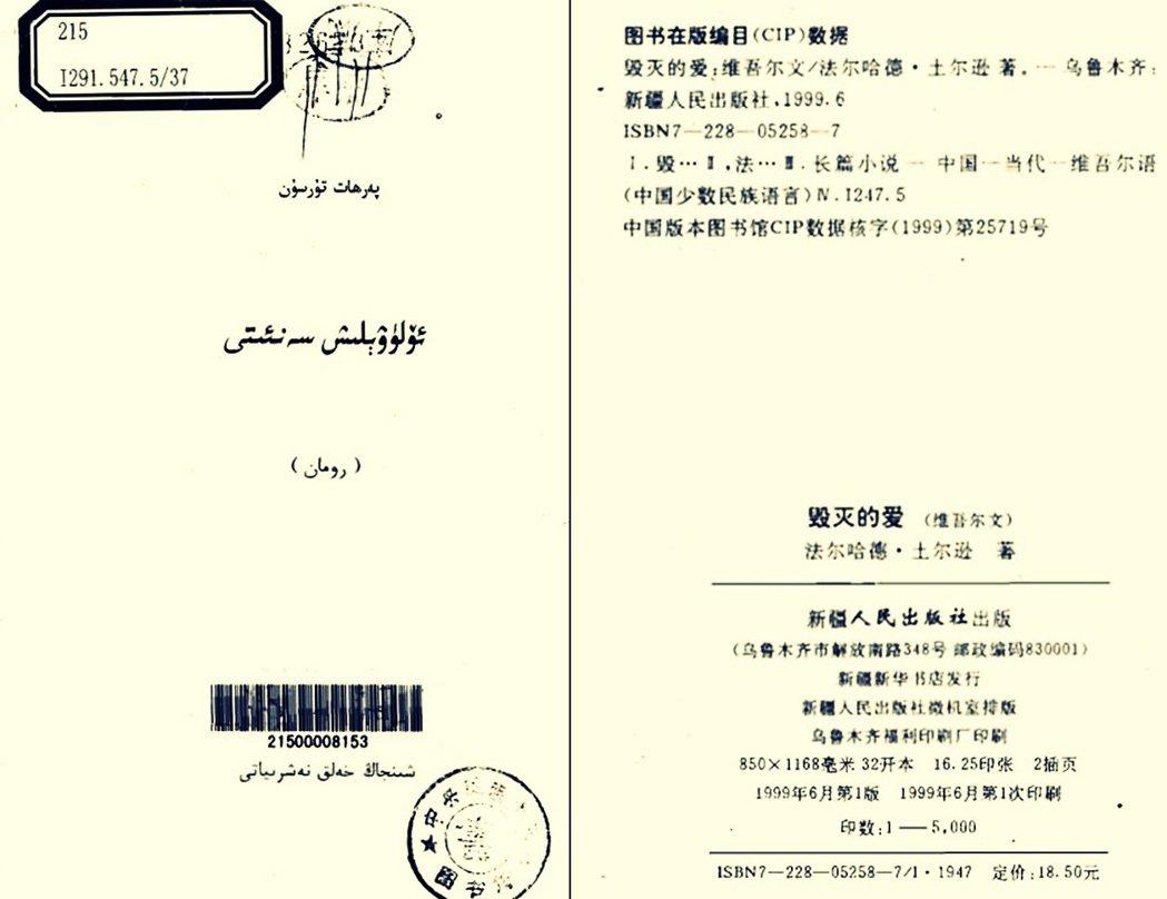帕爾哈提1999年出版的長篇小說《自殺的藝術》,因為書名涉及敏感字詞,而被出版社...