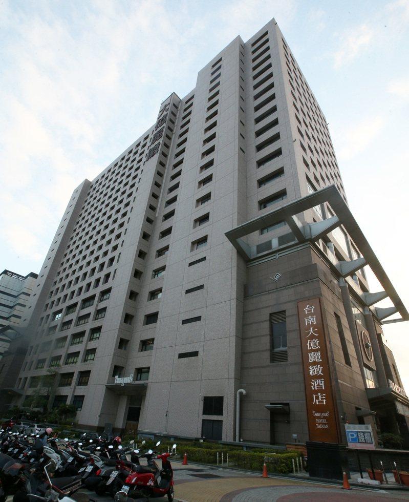 台南大億麗緻酒店無預警宣布將自6月底終止營運。聯合報系資料照/記者劉學聖攝影