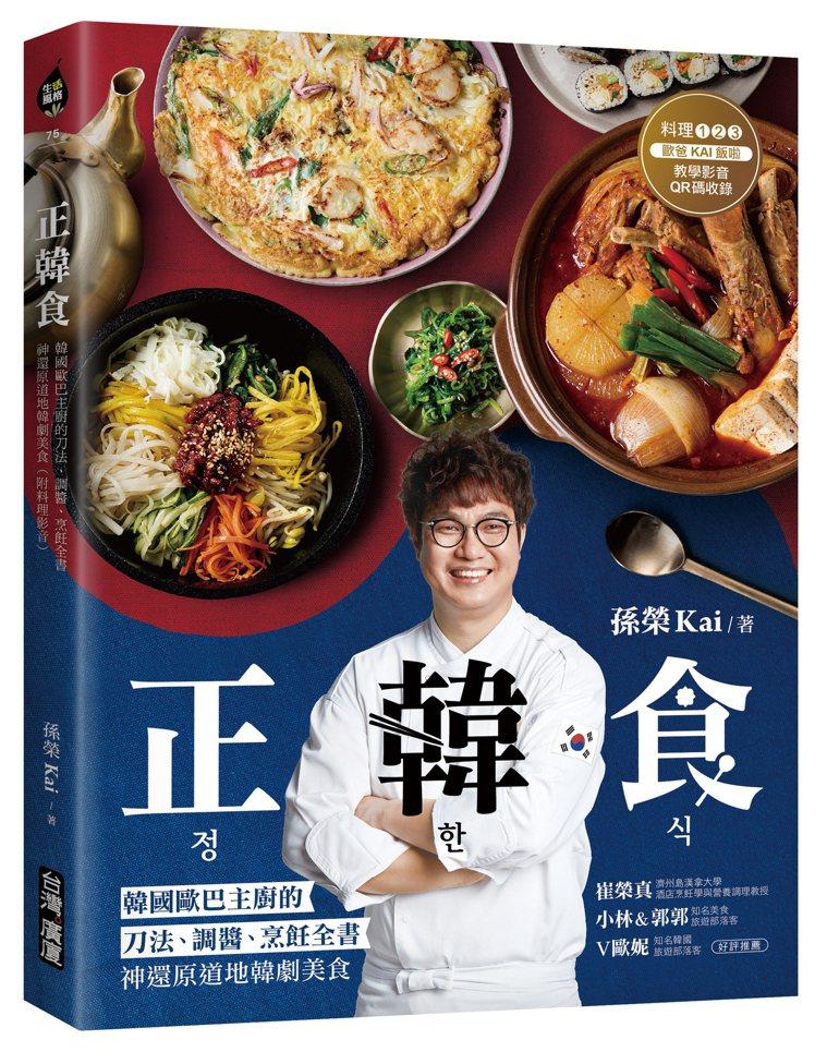書名/《正韓食》、作者/孫榮Kai、圖/台灣廣廈提供