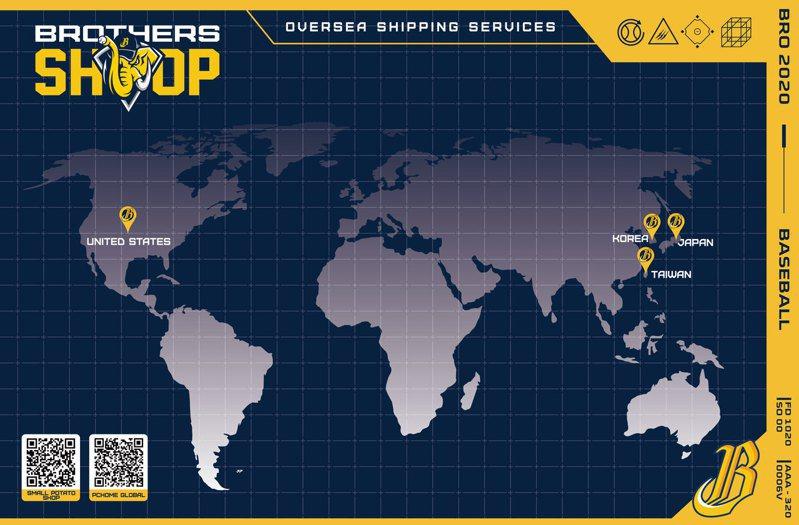 中信兄弟提供商品海外銷售服務。圖/中信兄弟提供