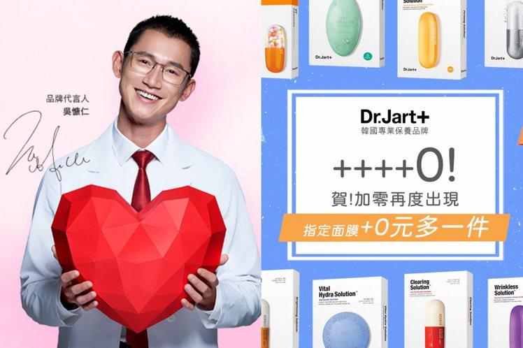 開架保養品推出優惠。圖/DR.WU、Dr.Jart+提供