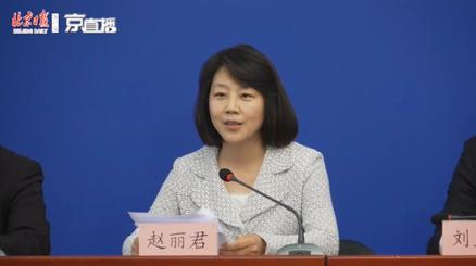 北京市總工會副主席、新聞發言人趙麗君宣佈,將新冠肺炎納入「非工傷意外傷害險」範圍。取自北京日報